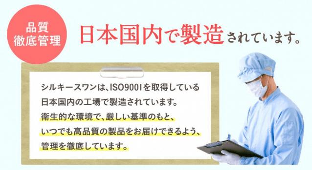 シルキースワンは安心の日本製です