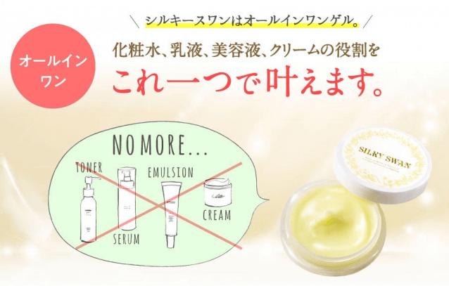 シルキースワンはオールインワンの美容クリームとして使えます