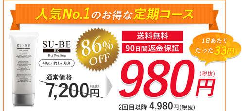 初回購入980円